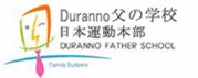 父の学校 日本本部